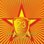 Открытка к 23 февраля маленькая скачать бесплатно на сайте otkrytkivsem.ru