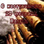 Открытка к 23 февраля от дочки скачать бесплатно на сайте otkrytkivsem.ru