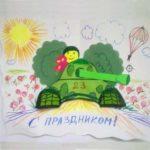 Открытка к 23 февраля от ребенка скачать бесплатно на сайте otkrytkivsem.ru