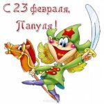 Открытка к 23 февраля папе от дочки скачать бесплатно на сайте otkrytkivsem.ru