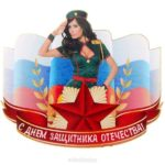 Открытка к 23 февраля прикол скачать бесплатно на сайте otkrytkivsem.ru