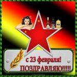 Открытка к 23 февраля с девушками скачать бесплатно на сайте otkrytkivsem.ru
