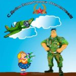 Открытка к 23 февраля с малышами скачать бесплатно на сайте otkrytkivsem.ru
