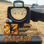 Открытка к 23 февраля цель скачать бесплатно на сайте otkrytkivsem.ru
