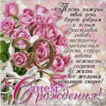 Открытка к 30 летию девушке скачать бесплатно на сайте otkrytkivsem.ru