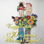 Открытка к 30 летию свадьбы скачать бесплатно на сайте otkrytkivsem.ru
