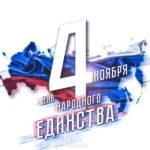 Открытка к 4 ноября день народного единства скачать бесплатно на сайте otkrytkivsem.ru