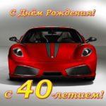 Открытка к 40 летию мужчине скачать бесплатно на сайте otkrytkivsem.ru