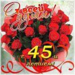 Открытка к 45 летию женщине скачать бесплатно на сайте otkrytkivsem.ru