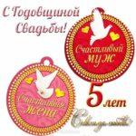 Открытка к 5 летию свадьбы скачать бесплатно на сайте otkrytkivsem.ru