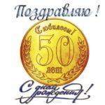 Открытка к 50 летию мужчине скачать бесплатно на сайте otkrytkivsem.ru