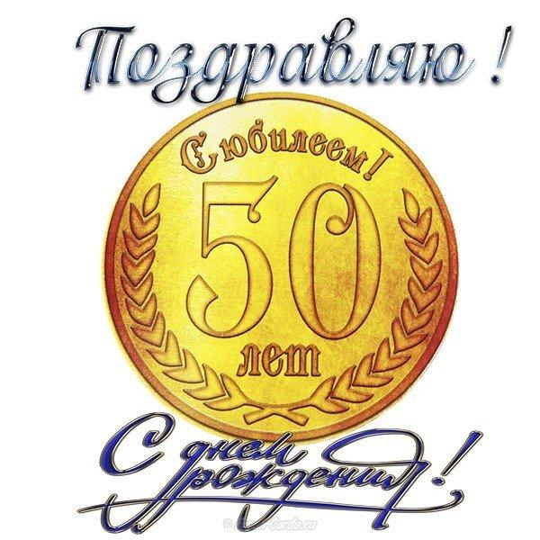 Поздравления с 50 летием картинки для мужчин, гиф марта