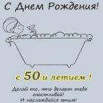 Открытка к 50 летию женщине скачать бесплатно на сайте otkrytkivsem.ru