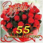 Открытка к 55 летию сестре скачать бесплатно на сайте otkrytkivsem.ru