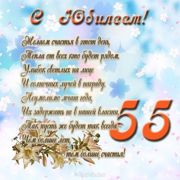 Стихи поздравления с 55 летним юбилеем женщине