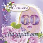 Открытка к 60 летию скачать бесплатно на сайте otkrytkivsem.ru