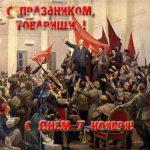 Открытка к 7 ноября скачать бесплатно на сайте otkrytkivsem.ru