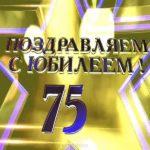 Открытка к 75 летию мужчине скачать бесплатно на сайте otkrytkivsem.ru
