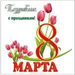 Открытка к 8 марту шаблон скачать бесплатно на сайте otkrytkivsem.ru