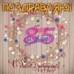 Открытка к 85 летию скачать бесплатно на сайте otkrytkivsem.ru