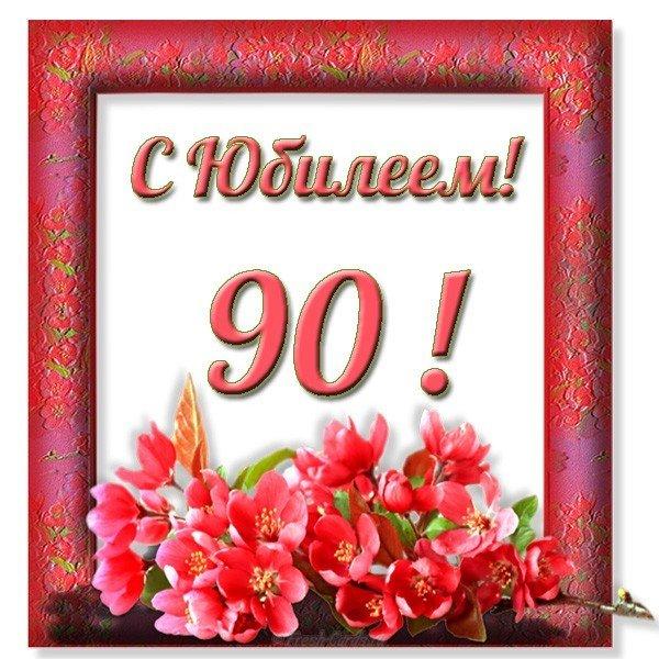 Открытка к 90 летнему юбилею скачать бесплатно на сайте otkrytkivsem.ru