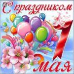 Открытка к дню 1 мая скачать бесплатно на сайте otkrytkivsem.ru
