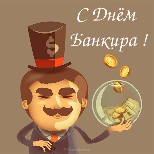 otkrytka k dnyu bankira