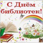 Открытка к дню библиотек скачать бесплатно на сайте otkrytkivsem.ru