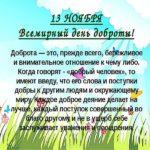 Открытка к дню доброты скачать бесплатно на сайте otkrytkivsem.ru