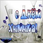 Открытка к дню химика скачать бесплатно на сайте otkrytkivsem.ru