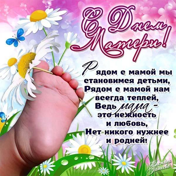 Ко дню матери открытку, конверт днем