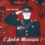 Открытка к дню милиции скачать бесплатно на сайте otkrytkivsem.ru