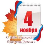 Открытка к дню народного единства скачать бесплатно на сайте otkrytkivsem.ru