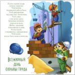 Открытка к дню охраны труда скачать бесплатно на сайте otkrytkivsem.ru