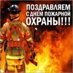 Открытка к дню пожарника скачать бесплатно на сайте otkrytkivsem.ru