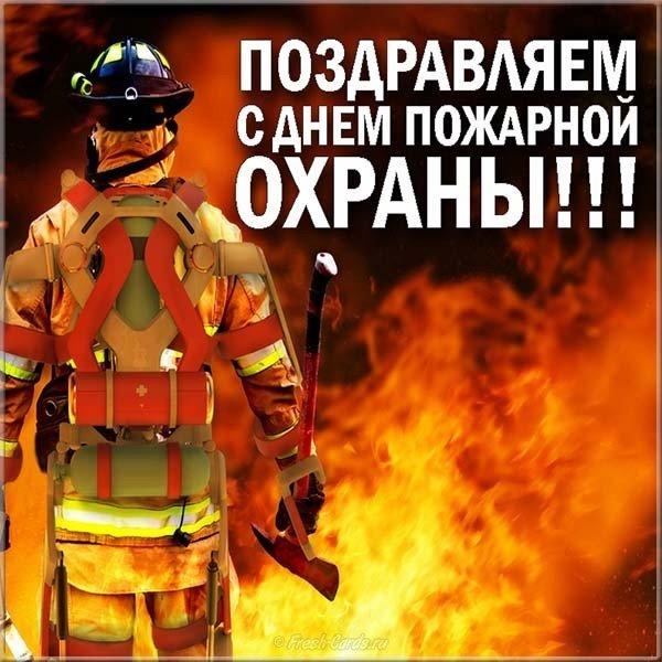 Открытку для, еще открытки день пожарника