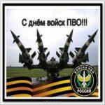 Открытка к дню ПВО скачать бесплатно на сайте otkrytkivsem.ru