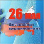 Открытка к дню Российского предпринимательства скачать бесплатно на сайте otkrytkivsem.ru