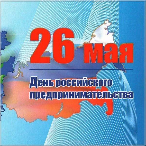 otkrytka k dnyu rosslyskogo predprinimatelstva