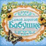 Открытка к дню рождения бабушке скачать бесплатно на сайте otkrytkivsem.ru