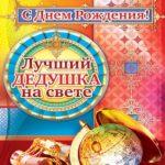 Открытка к дню рождения дедушке скачать бесплатно на сайте otkrytkivsem.ru