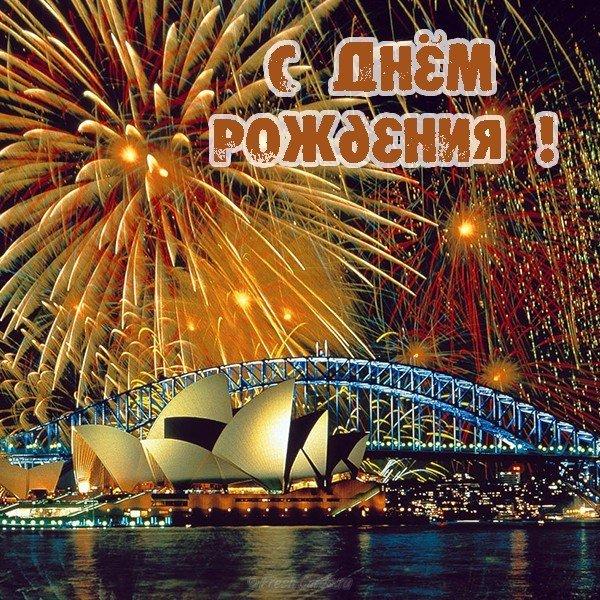 Открытка к дню рождения для мужчин скачать бесплатно на сайте otkrytkivsem.ru