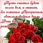 Открытка к дню рождения женщине скачать бесплатно на сайте otkrytkivsem.ru