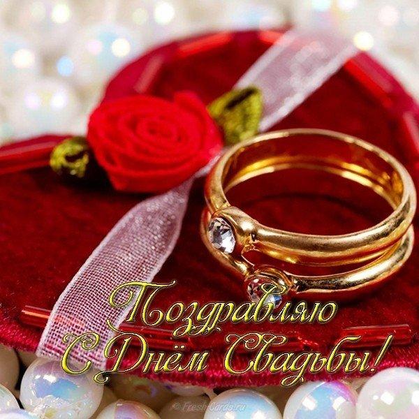 Открытка с днем свадьбы красивая песня