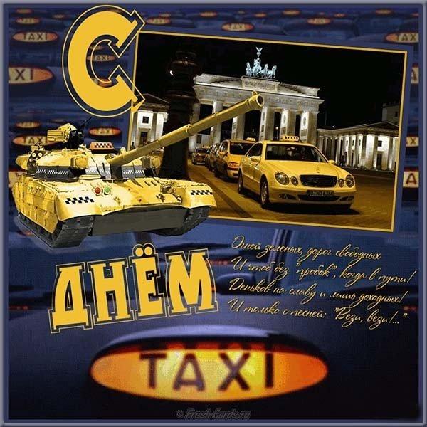 otkrytka k dnyu taksista
