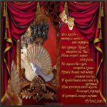 Открытка к дню театра скачать бесплатно на сайте otkrytkivsem.ru