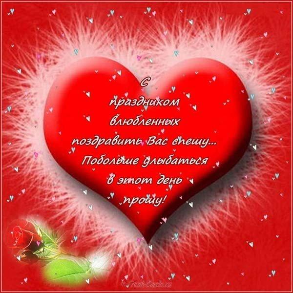 otkrytka k dnyu valentina