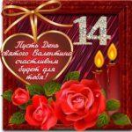 Открытка к дню влюбленных 14 февраля картинка скачать бесплатно на сайте otkrytkivsem.ru