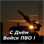 Открытка к дню войск ПВО скачать бесплатно на сайте otkrytkivsem.ru