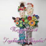 Открытка к годовщине свадьбы 1 год скачать бесплатно на сайте otkrytkivsem.ru